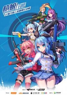 枪娘 中文版海报图片