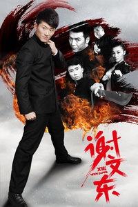 谢文东 第二季海报图片