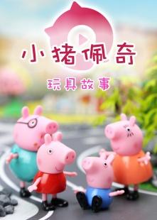 奇趣箱·小猪佩奇海报图片