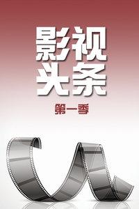影视头条 第一季海报图片