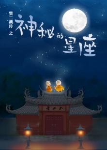 贤二新传之神秘的星座海报图片