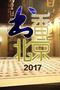 书香北京 2017海报图片